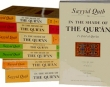 In The Shade of The Quran - Sayyid Qutb