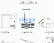 Madinah Books - Vol 1 -  V.Abdur-Rahim
